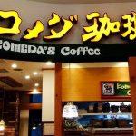 コメダ珈琲店のおすすめメニューや営業時間について