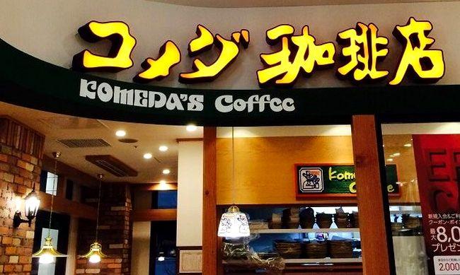 コメダ珈琲店 名古屋