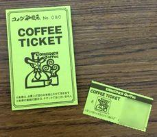 チケット 期限